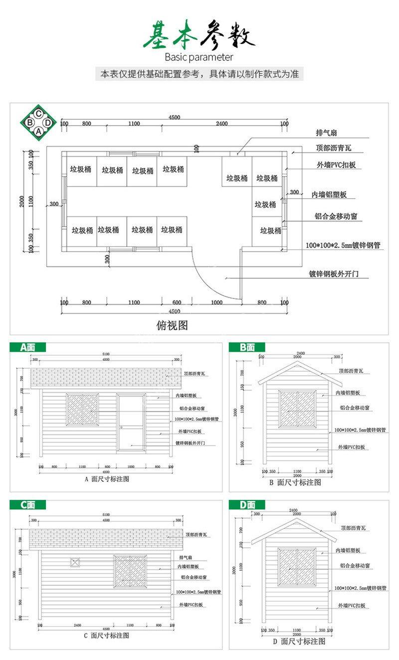 住宅小区垃圾分类屋设计图及内部细节图
